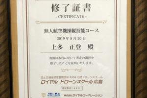 広島でドローン操作専用の講習も修了