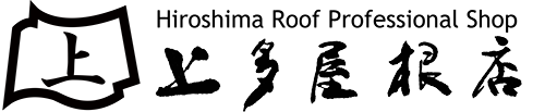 【広島 雨漏り修理】屋根工事・屋根修理・屋根リフォームの専門店 上多屋根店