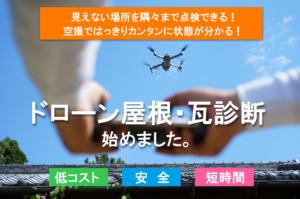 広島でドローンを使った屋根診断始めました。